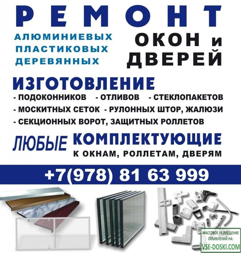 Алюминиевые и раздвижные дверные  системы Керчь
