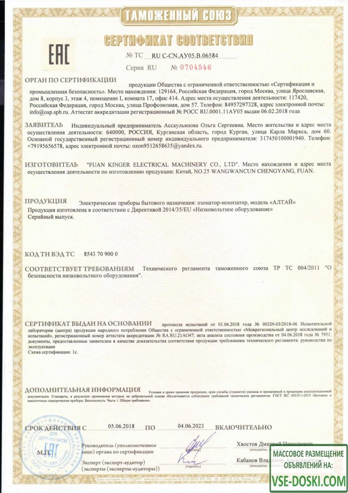 Озонатор-ионизатор Алтай от произв-ля с доставкой. - 4/10
