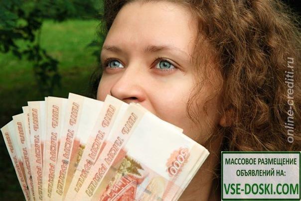 Деньги под проценты гарантия одобрения