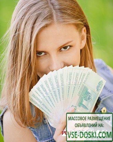 Окажу срочную финансовую помощь деньги сегодня