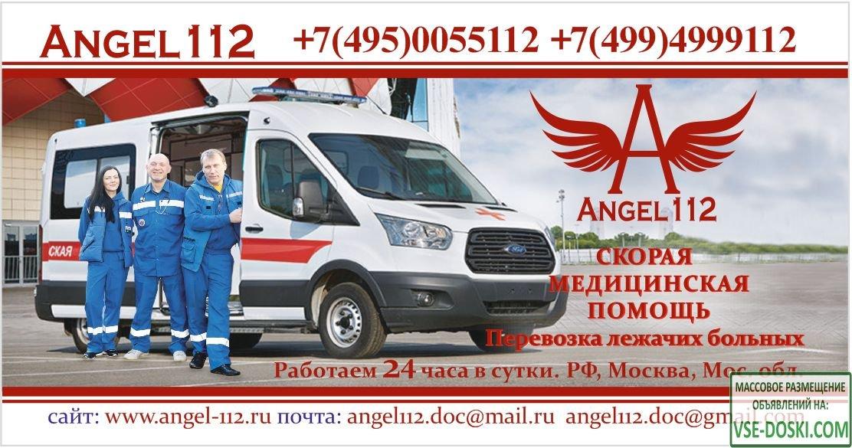 Скорая медицинская помощь `Ангел-112`