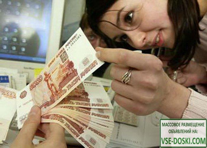 деньги в долг сегодня 100% получение