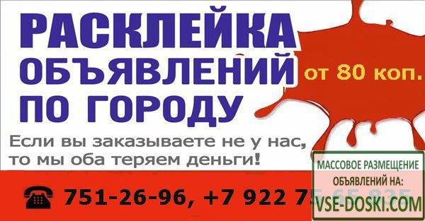 Результативная Расклейка объявлений в Челябинске, Копейске от 80коп