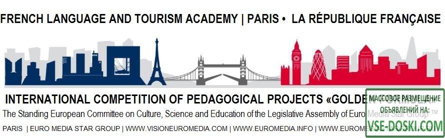 Дистанционные  конкурсы педагогических и научных проекто