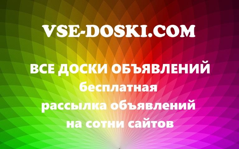 vse-doski.com