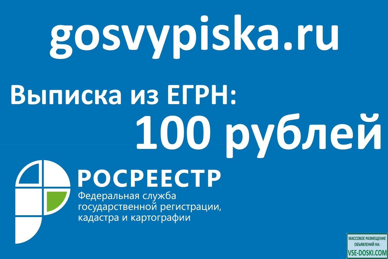 Выписка ЕГРН за 100 рублей. https://gosvypiska.ru/