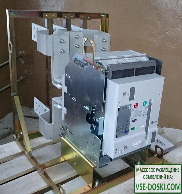 Выкл-тель Э06КА 630-1000А,Э16КА 630-1600А,Э25КА 1600-2500А Ретрофит.