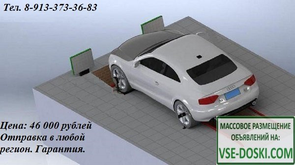 Развал схождение стенд Цена 46 000 рублей  тел. 8-913-373-36-83