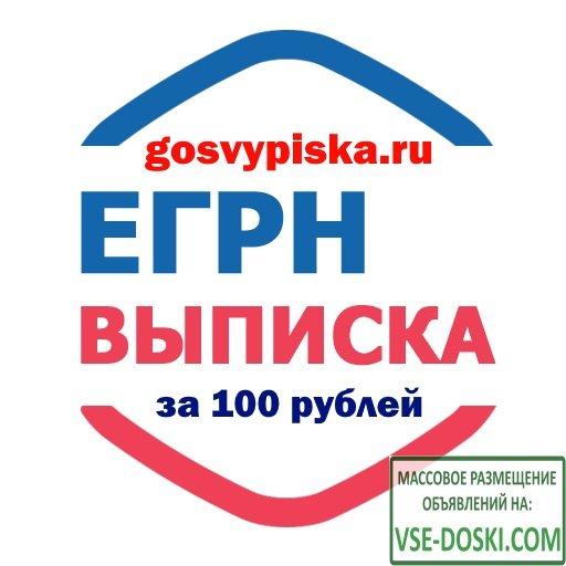 Выписка из ЕГРН за 100 рублей. https://gosvypiska.ru/