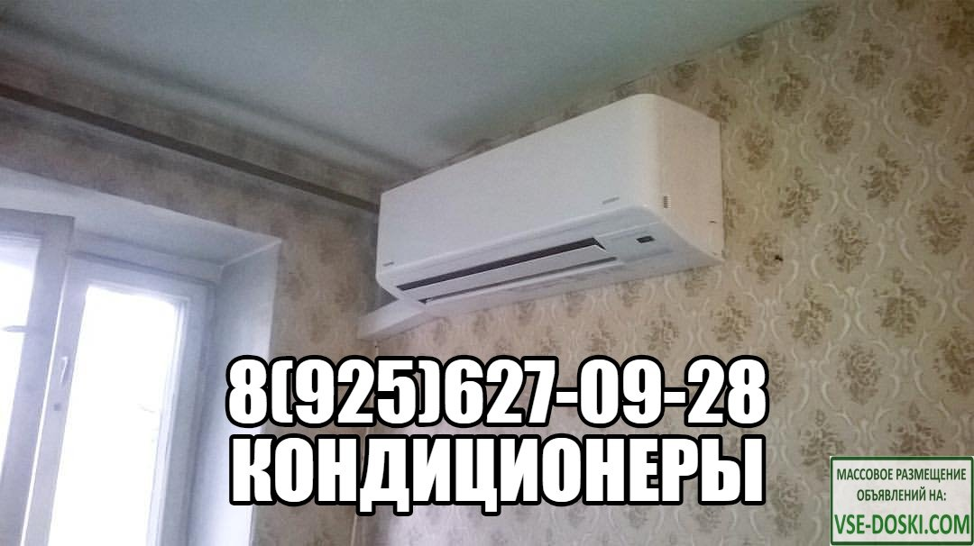Кондиционеры Москва. Купить кондиционер в Москве.