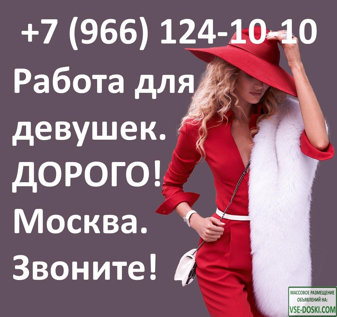 ВЫСОКООПЛАЧИВАЕМАЯ РАБОТА ДЛЯ ДЕВУШЕК В МОСКВЕ +79661241010