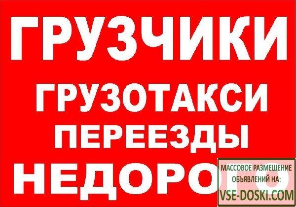 Грузовое такси,переезд,грузчики Светлый яр,Красноармейский,Кировский,Советский