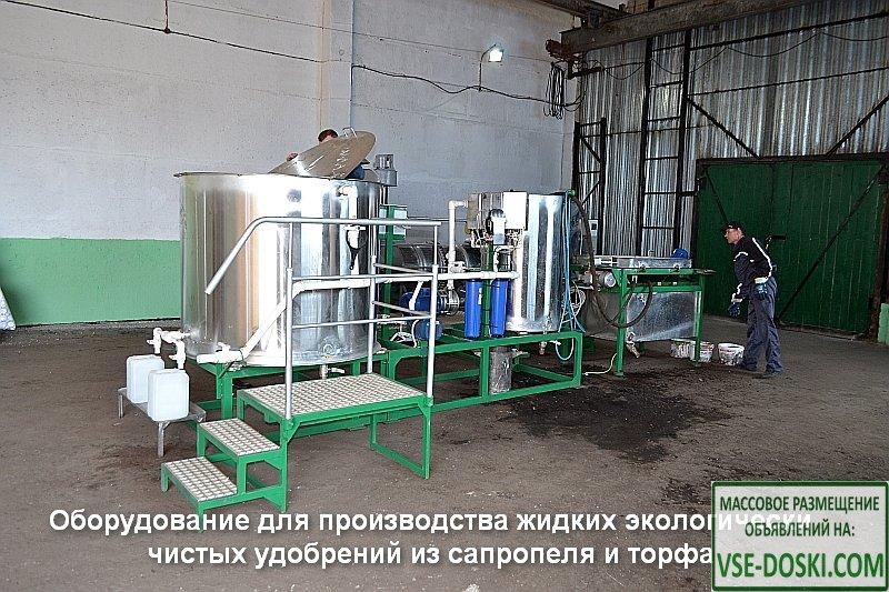 Открытие производств органических сапропелевых удобрений для иностранных инвесторов