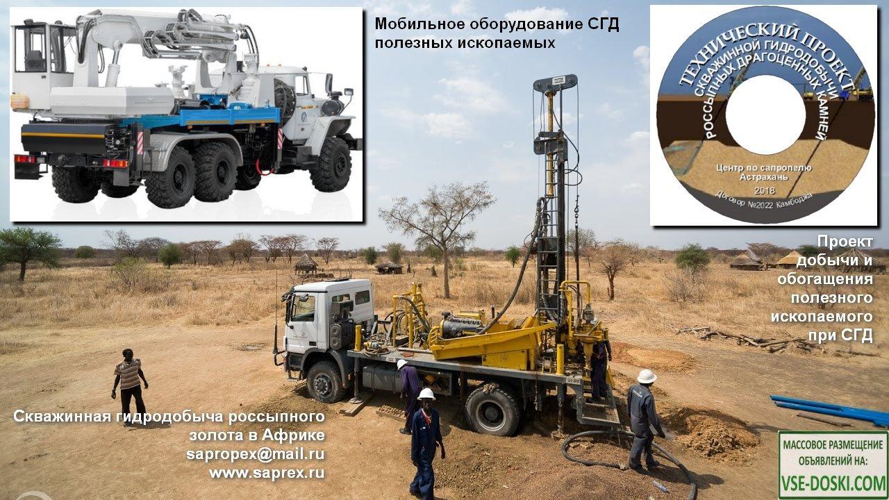 Проекты скважинной гидродобычи (СГД) россыпного золота