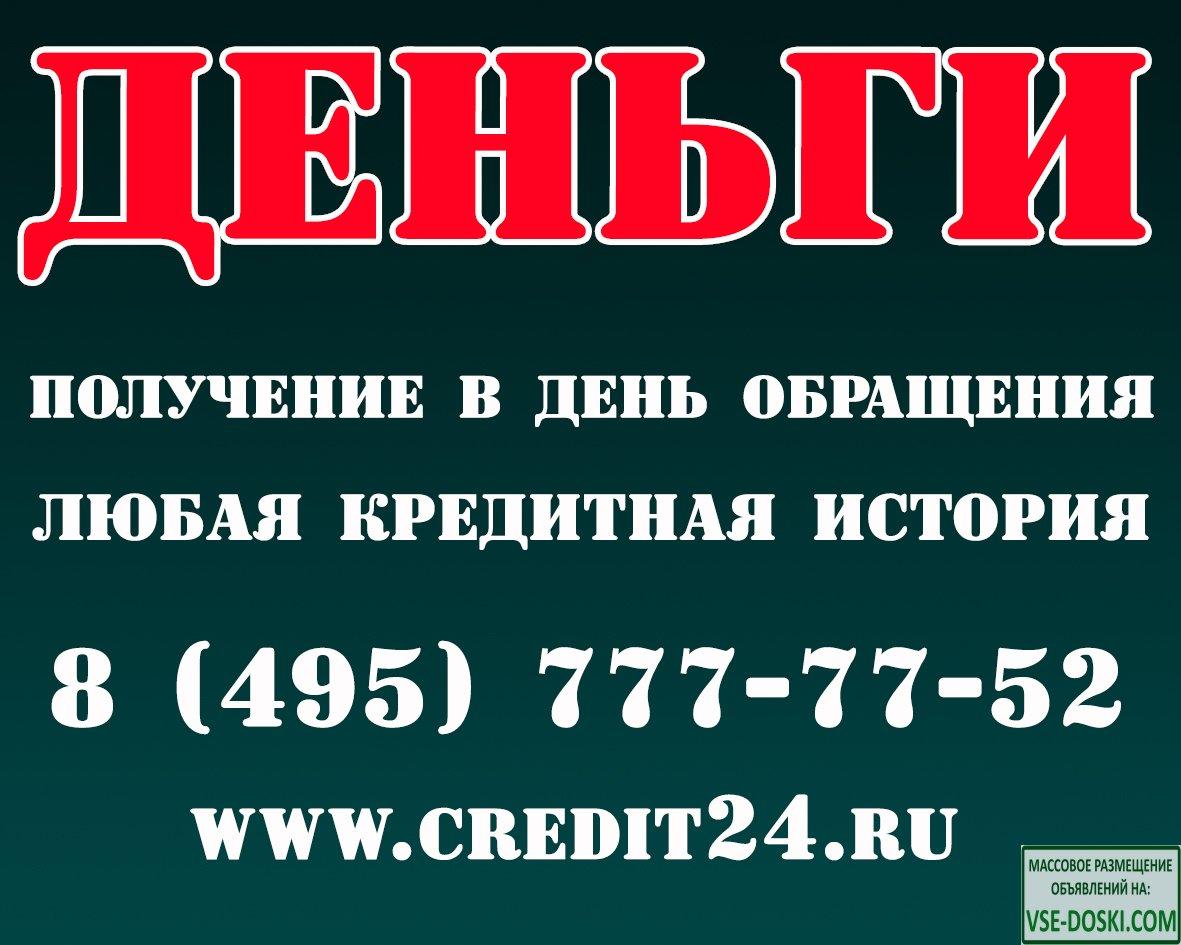Взять кредит наличными в день обращения.