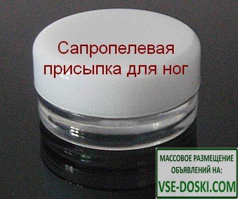 Малое производство сапропелевой косметической присыпки для ног