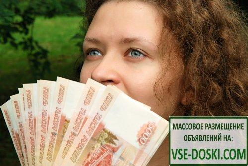 Деньги в руки сегодня без потери вашего времени
