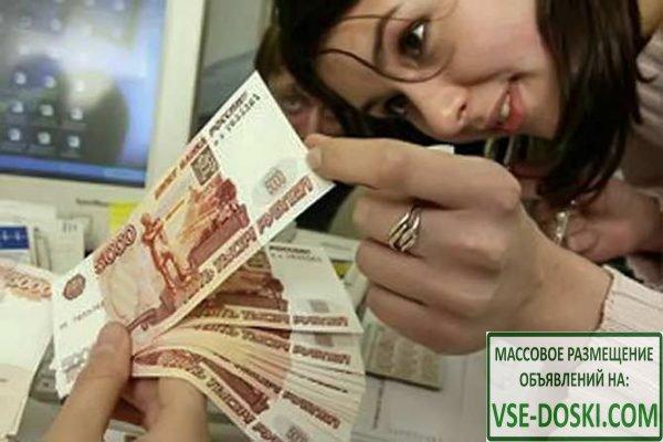 Частный займ из собственных средств любой регион России.