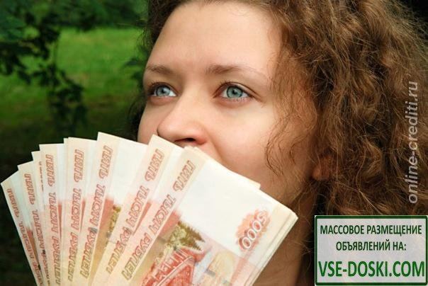 Деньги лично вам в руки с любой КИ