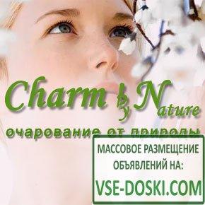 Charm-bN – натуральная российская косметика от 2-х штук