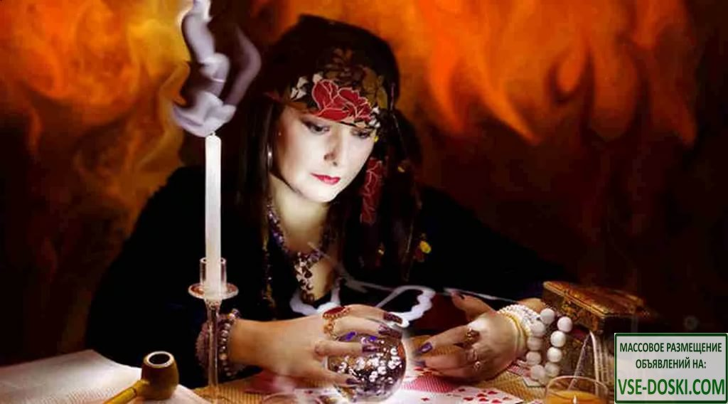 Гадание Магические услуги Колдовство Обряды на Любовь на Деньги Успех Защита
