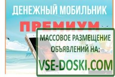 Денежный мобильник - как заработать на смартфоне 1500р в день [ПРЕМИУМ]