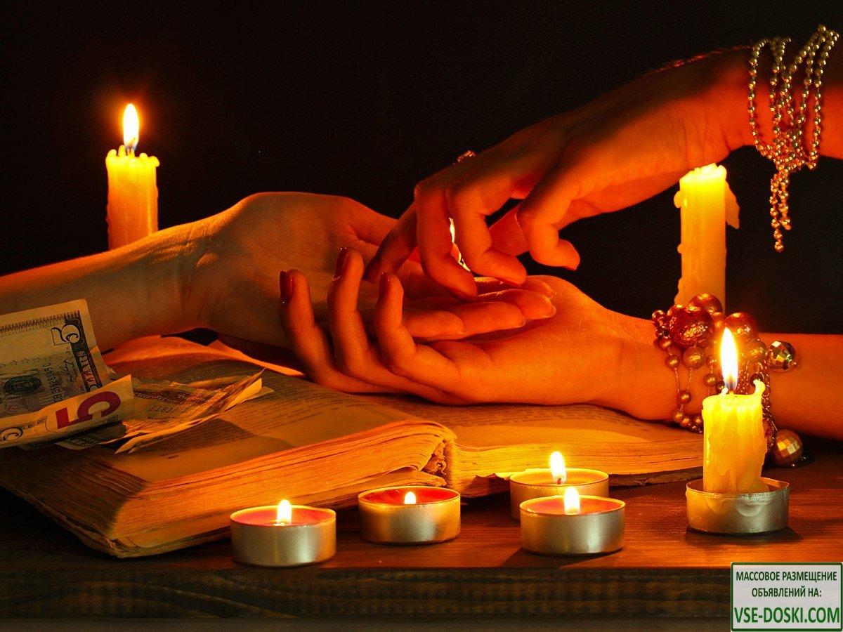 Магические Услуги Любовная Магия Черное и Белое Магия ВУДУ Подавление воли