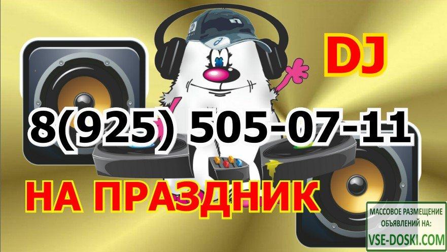 Диджей Ведущий музыкальное оборудование на свадьбу, юбилей, корпоратив. Королев, Мытищи, Щ