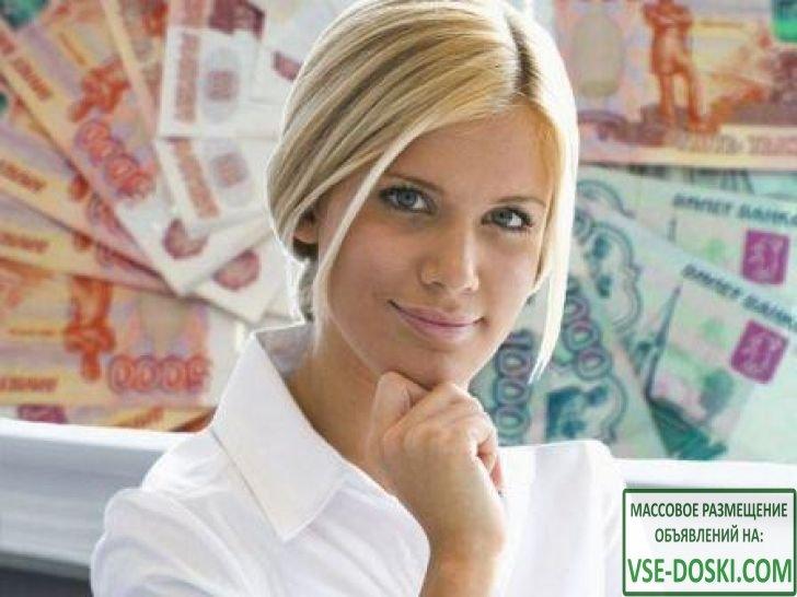 Займ до 2 000 000 рублей с испорченной кредитной историей!