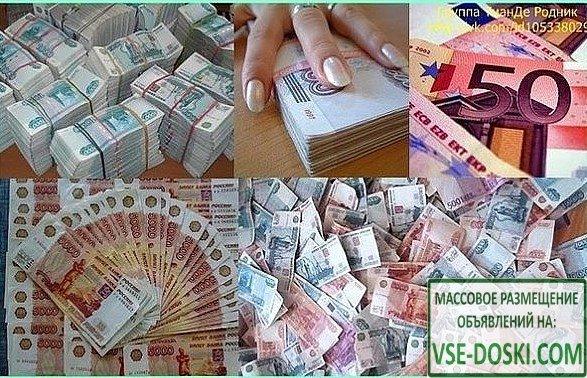 Финансируем моментально до 2 000 000 рублей!