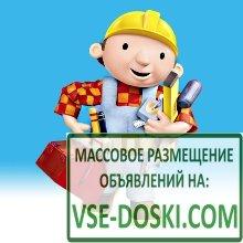 Менеджер закупки сантехнические товары
