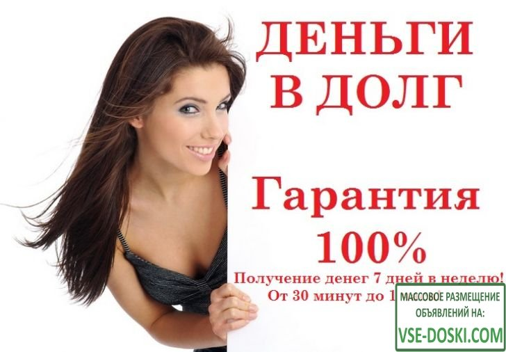 Займ гражданам РФ и СНГ. Быстрое и гарантированное одобрение !