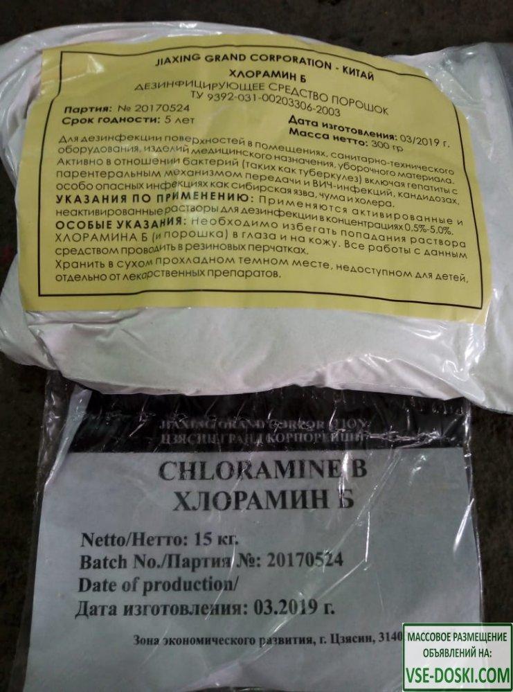 Хлорамин Б, меш. 15 кг