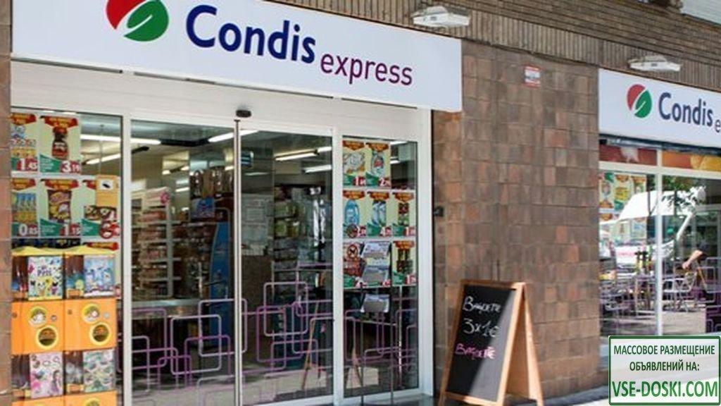 Торговое помещение, сданное в аренду супермаркету CONDIS, в Барселоне.
