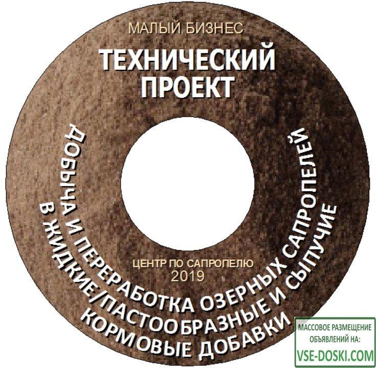 Проект и оборудование производства сапропелевой кормовой добавки