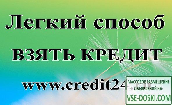 Взять кредит без предоплаты в Москве.