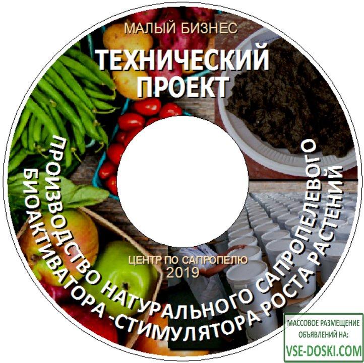 Производство натурального сапропелевого биоактиватора роста растений