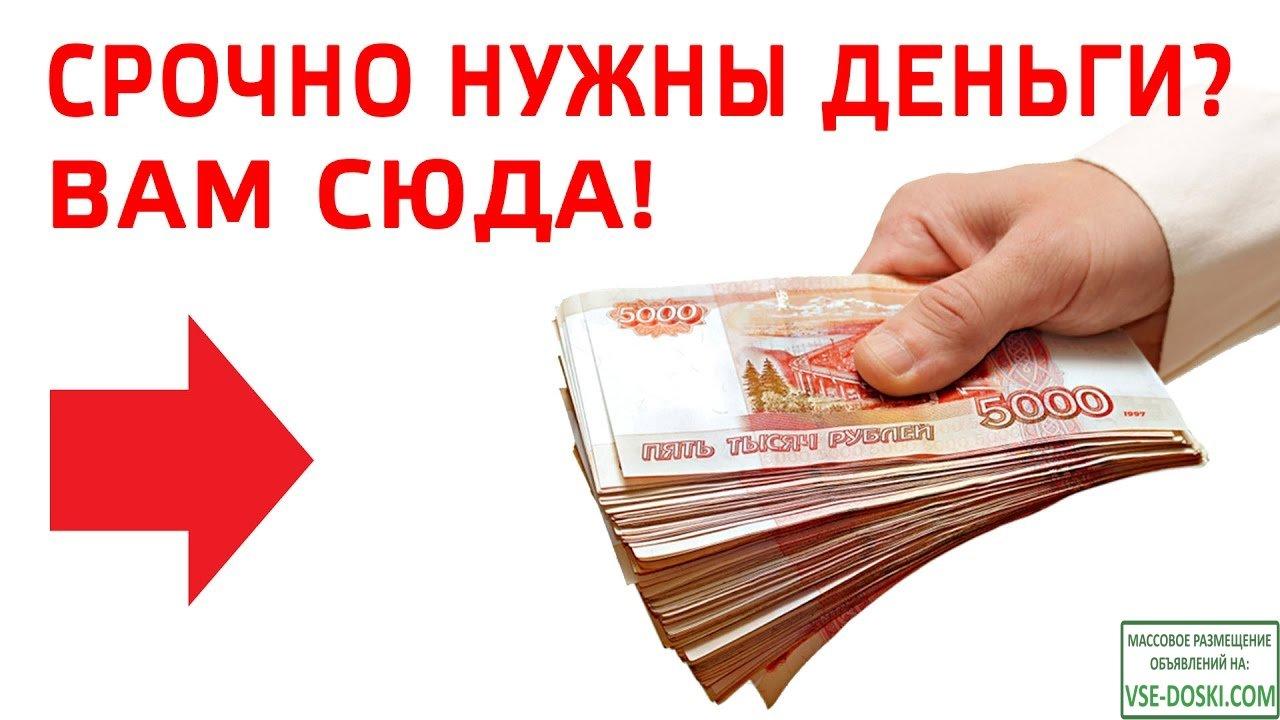 Финансовая помощь в сложных жизненных ситуациях!