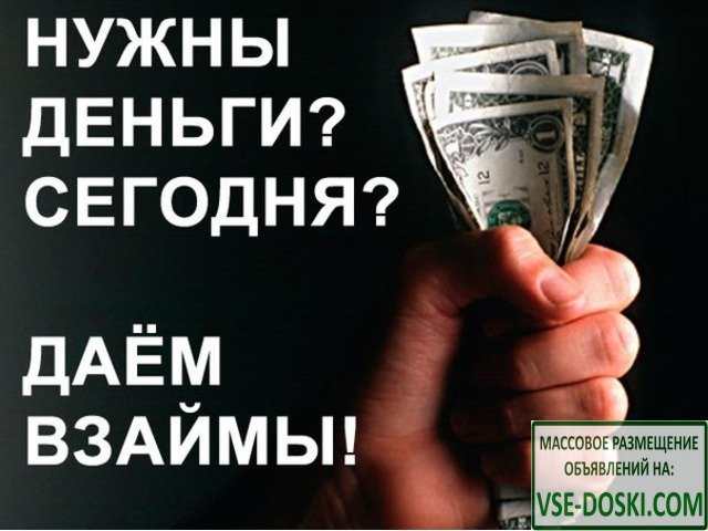 Частный займ до 2 000 000 без предоплат