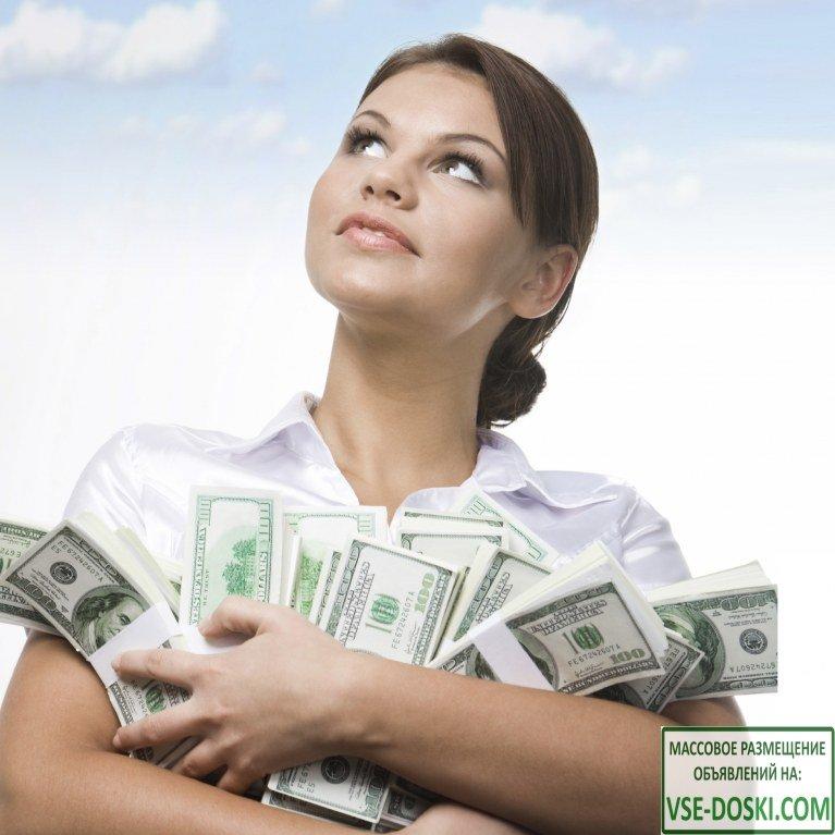Деньги в долг до 2 000 000 рублей .