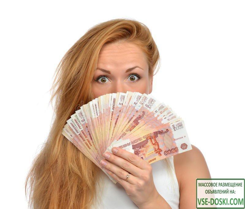 Деньги в долг 100% гарантия получения