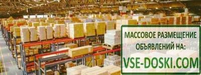 хозяйственные товары бытовая химия строительные материалы спецодежда опт