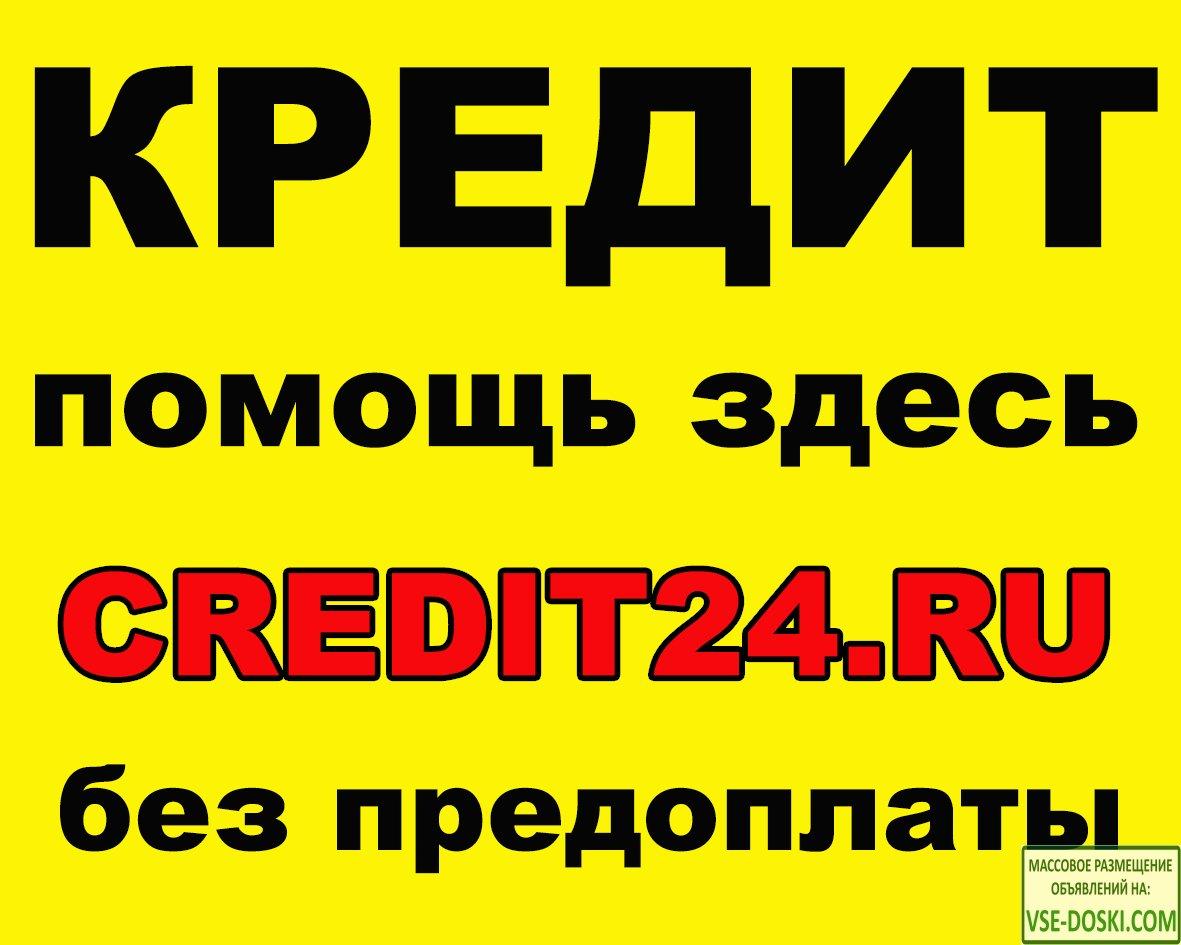 частный займ без предоплат в москве
