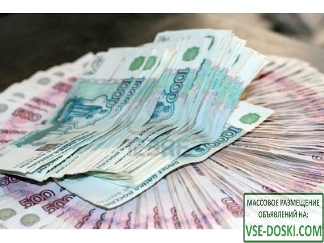 Выручаем деньгами под расписку.