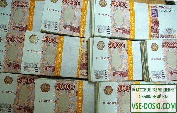 Помощь в получении займа до 2 000 000 рублей.