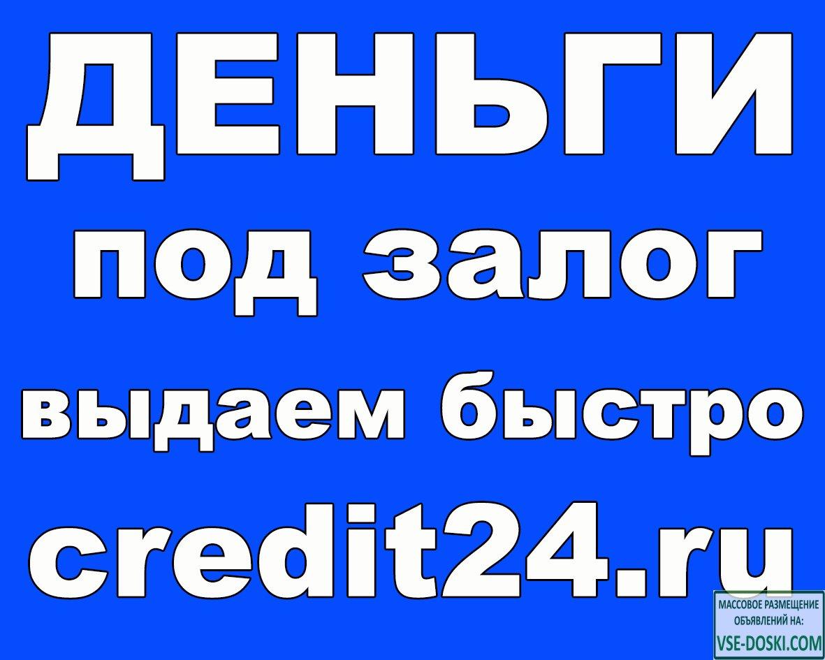 Кредит онлайн заявка без справок.