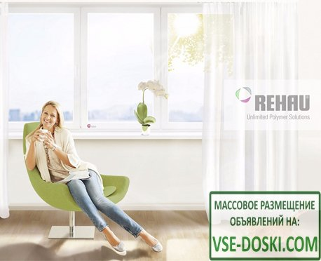 Окна Rehau Blitz и Grazio для квартиры, балкона, дома.