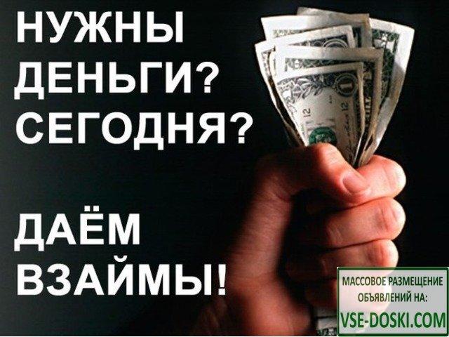 Выдаем деньги в долг под выгодный процент!