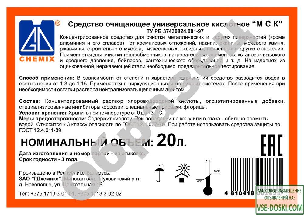 Кислотное средство `МСК` для очистки инженерных систем, кан. 20 л