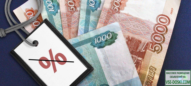 Частный займ `Моментальный` до 2 000 000 рублей.